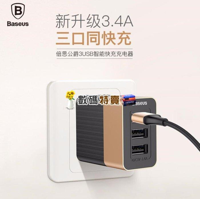 數碼三C Baseus倍思充電頭 公爵3USB 3.4A智能快充充電器 鋁合金充電頭 旅充 蘋果安卓TYPE通用