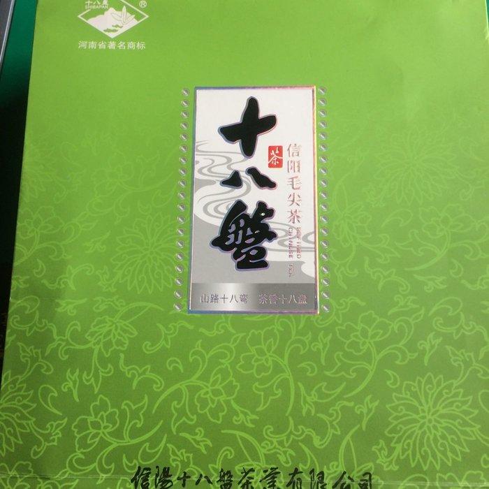 河南省信阳十八盤毛尖茶