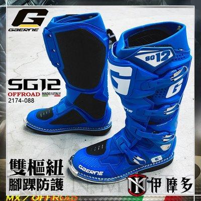 伊摩多※義大利 Gaerne SG12 越野車靴 林道 MX KTM 雙樞紐系統 腳踝防護 2174-088 藍20