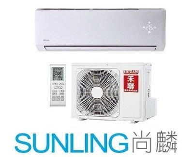 尚麟SUNLING 禾聯 變頻 單冷 一對一冷氣 HI-NP100 HO-NP100 12~14坪 3.5噸 歡迎來電