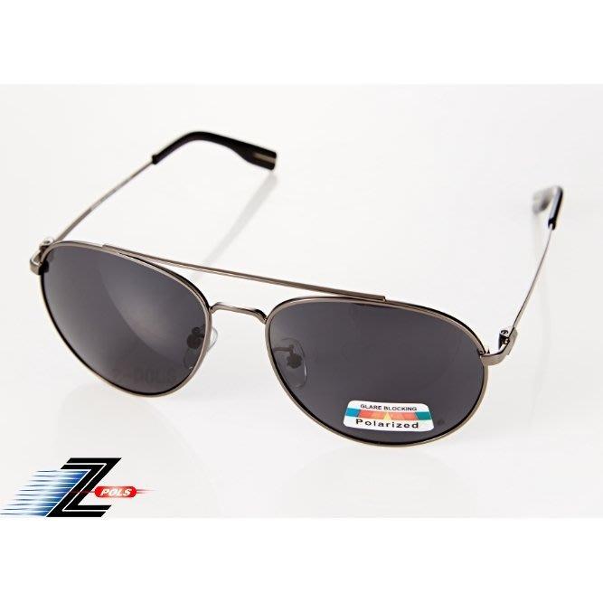 ※視鼎Z-POLS 金屬質感設計款※飛行員風格設計帥氣款 寶麗來偏光UV400太陽眼鏡,全新上市!