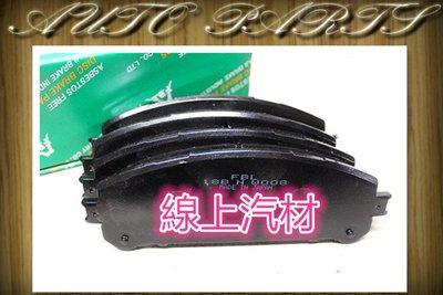 線上汽材 FBL日本富士 剎車來令/煞車來令/來令片/前 RX350 06-09/RX270/NX200T/SIENNA