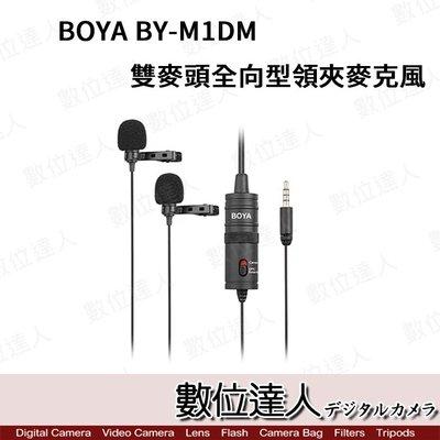 【數位達人】BOYA BY-M1DM 雙麥頭全向型領夾麥克風 / 領夾麥克風 雙麥頭 直播訪談 錄影採訪 3.5mm通用