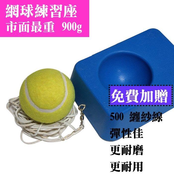 【士博】網球練習器 市面最重 加重型 900g 硬式網球練習器 再送1條纏紗練習繩(Tennis Trainer)