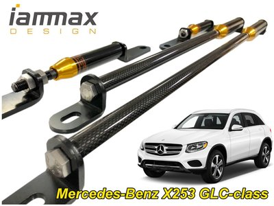 MERCEDES-BENZ X253 GLC-class 專用 Body Damper 主動式車身抑震桿