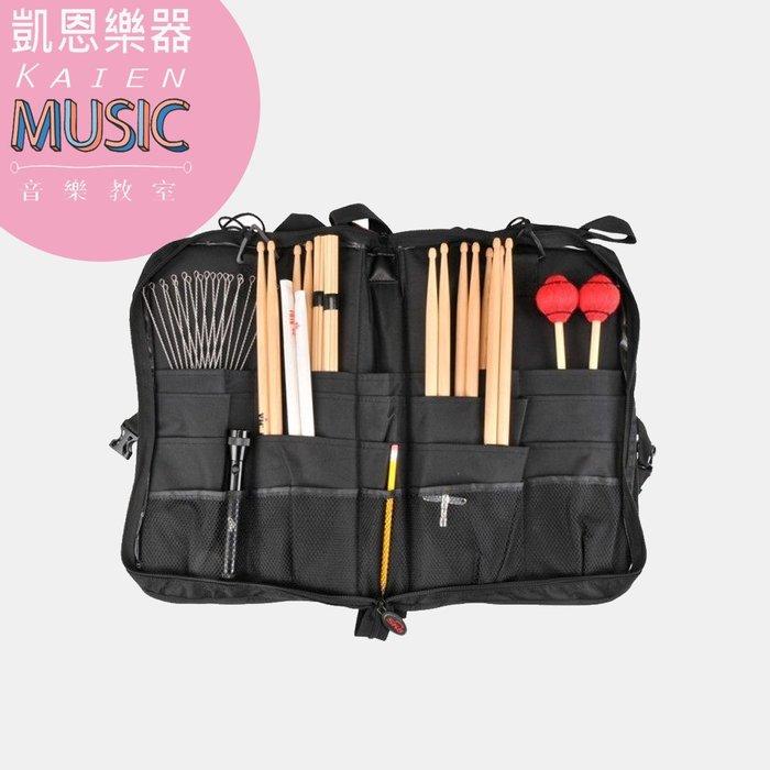 『凱恩音樂教室』免運優惠 SKB SB300 鼓棒袋 鼓槌袋 IPAD可放 可側背可手提 SB-300