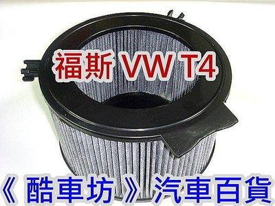 《酷車坊》原廠正廠型 活性碳冷氣濾網 福斯 VW T4 2.0 2.5 汽油款 柴油款 另機油芯 空氣濾芯 柴油芯