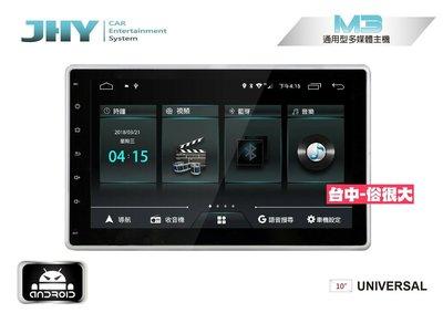 俗很大~JHY-M3十吋通用安卓機/導航/藍芽/USB/PLAY商店/雙聲控系統/可播放YOUTUBE/MP4/MP3