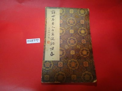 【愛悅二手書坊 H21-57】許世英老人手寫雙谿詩存 50年初版