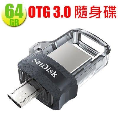 SanDisk 64GB 64G Ultra Dual Drive【SDDD3-64G】OTG USB3.0  隨身碟