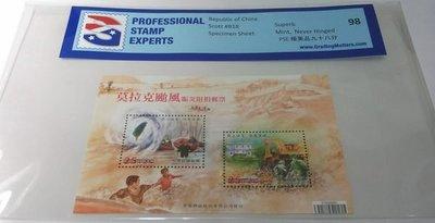 (財寶庫)最少得樣票/中華郵政98年慈6莫拉克颱風賑災附捐樣票小全張【PSE鑑定極美品98分】
