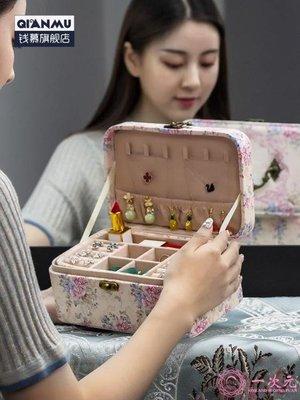 收納盒首飾盒女公主耳墜歐式手飾品首飾收納盒韓國大容量項鍊耳釘整理盒