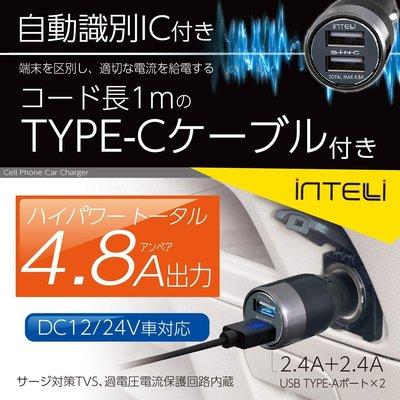 SEIWA 2USB自辨識充電器4.8A附線 - D491