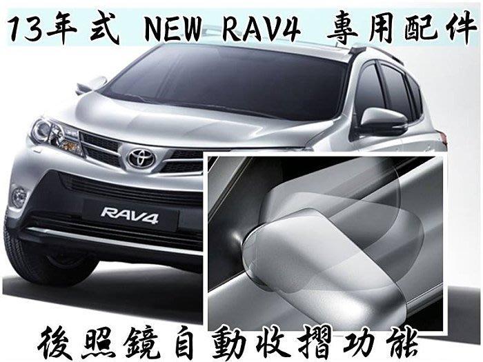 大新竹【阿勇的店】2008年~2012年 RAV4 專用 後視鏡 上鎖自動收折收納 啟動引擎自動開啟 保固2年