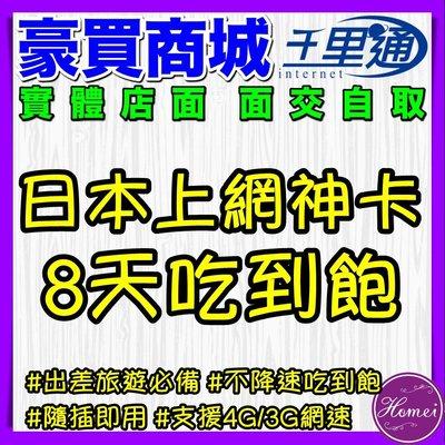 【台北站前-豪買商城】日本8日上網神卡...