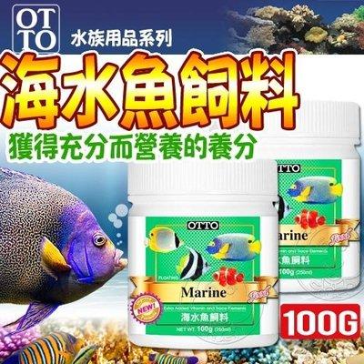 【🐱🐶培菓寵物48H出貨🐰🐹】台灣OTTO》水族用品FF-16M海水魚飼料-100g(M)特價168元自取不打折