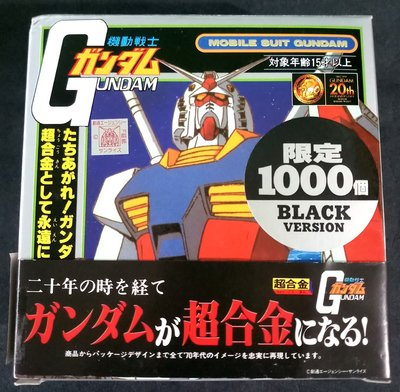 (W Plaza shop 225) Popy GA-100 高達 Gundam 黑色限定版 超合金 Bullmark