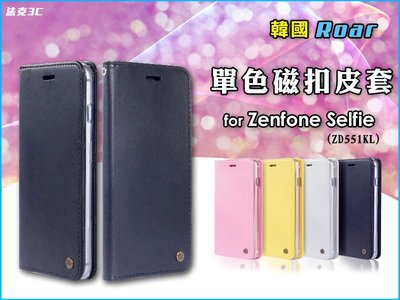 華碩 Zenfone Selfie (ZD551KL) 韓國 Roar 單色磁吸手機皮套 插卡設計 站立支架 TPU軟殼