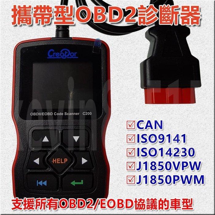 《促銷》OBD2 繁體中文彩色螢幕手持型汽車診斷器 輕巧攜帶