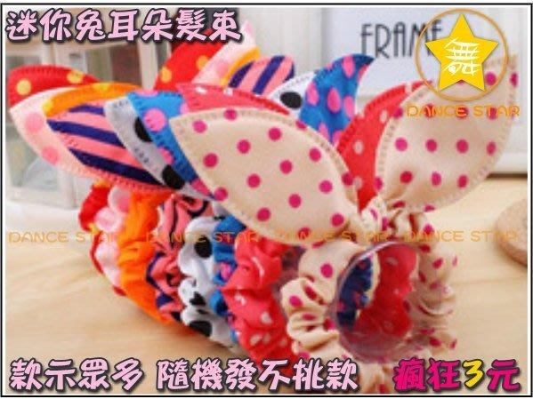 星星【日韓流行髮飾髮圈】F002#-韓版兔耳朵髮飾-紮頭髮圈頭飾-多款式-隨機發不挑款-依數量下標-3元/個