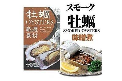 日本即食煙燻生蠔