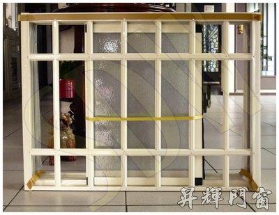 【便品牙白氣密鋁窗】2尺9*2尺2 $2,400 鋁門窗/硫化銅門/套房門窗/大門/雙玄關門/浴室窗/塑鋼門/防盜窗