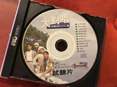 [CD試聽片]台語流行大對唱4度C-裸片附外殼