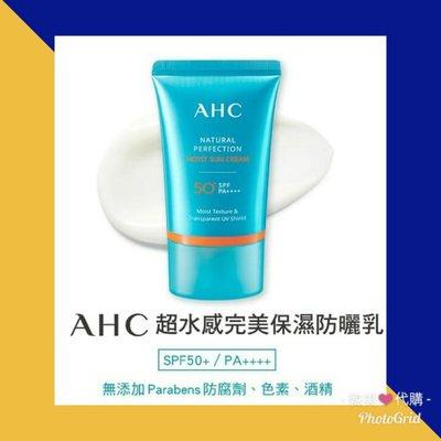 (現貨💯正貨)AHC 超水感完美保濕防曬乳 50g SPF50+/PA++++ 防曬?另售抗皺眼霜