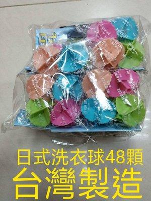 台灣製造 日式洗衣球 48顆 現貨 品質第一 全自動 雙槽 皆適用 洗衣球 洗衣滾球 衣服 內褲 新北市