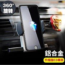 【超質感CD車架】盒裝鋁合金汽車CD口車載手機支架 可直放橫放 側調角度 通用型導航車架 多功能單手操作 手機車架