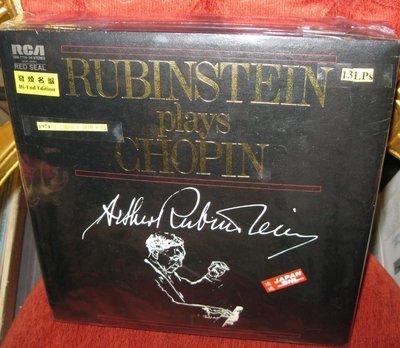 Rubinstein Plays Chopin 1974 Japanese 13 LP box set NOS 全新日本頭版黑膠奩裝