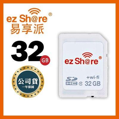 【現貨】EZ Share Wi-Fi SDHC 32GB Class 10 記憶卡 EZSHARE 公司貨 屮Z2