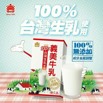 【免運 】義美保久乳 100%台灣生乳製 一箱24瓶
