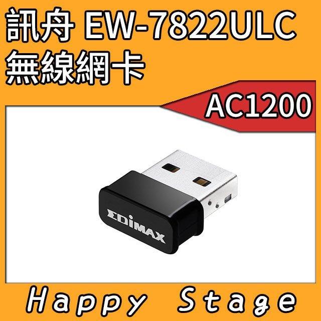 【開心驛站】 訊舟 EDIMAX EW-7822ULC AC1200 MU-MIMO AC雙頻USB無線網卡
