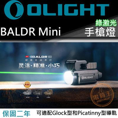 【電筒王】Olight Baldr Mini 600流明 綠激光瞄準 迷你手槍燈 磁充 1913 /GL槍軌 生存遊戲