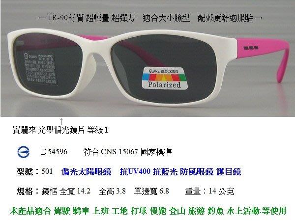台中太陽眼鏡專賣店 佐登太陽眼鏡 顏色 偏光太陽眼鏡 偏光眼鏡 運動眼鏡 自行車眼鏡 司機眼鏡 沙灘眼鏡 TR90