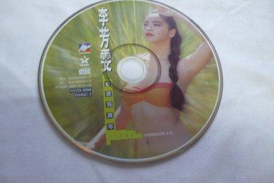 紫色小館64-3------------VCD李芳雯.歡度寫真年