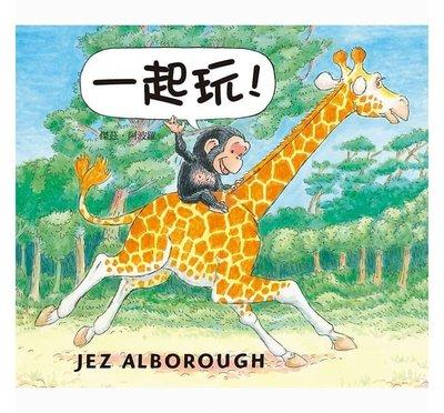 繪本館~信誼文化~抱抱~入選【1 2 3 閱讀起步走!】寶寶的第一份書單~暢銷圖畫書《抱抱》系列新書