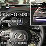 【日耳曼汽車精品】LEXUS RX300 實裝 征服者...