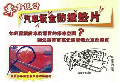 No Kiss汽車鈑金防撞護墊 (防撞墊片)www.ideaintco.com