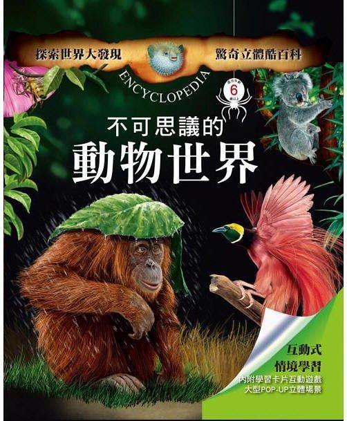 比價網~~閣林【驚奇立體酷百科--不可思議的動物世界】