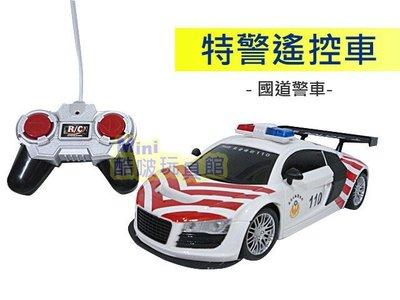 Mini酷啵玩具館~*1/ 18 1:18仿奧迪R8外型國道警車- 遙控車-跑車外型110警車-繁體版 桃園市