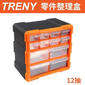 【TRENY直營】TRENY 12抽零...