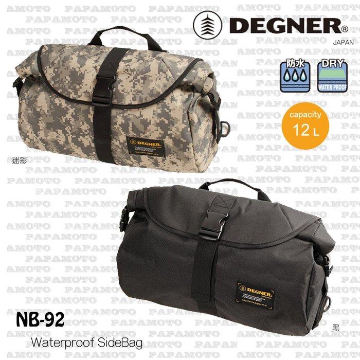 DEGNER NB-92 防水側包 馬鞍包 (Z1000 MT07 MT09 NC750 R1200GS FZ)