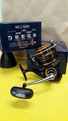{龍哥釣具2} DAIWA MG Z 5000型 海釣場 中小班 海釣 船釣 捲線器 特價
