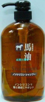日本熊野馬油洗髮精(600ML)