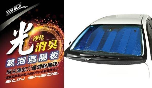 【優洛帕-汽車用品】3D光淨化消臭  前擋氣泡遮陽板 簾(隔熱除臭抗菌) 4631 寬130×高68公分