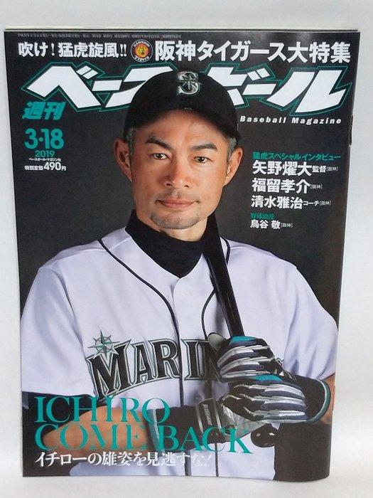 貳拾肆棒球-日本帶回日職棒週刊棒球職棒雜誌球界之星鈴木一朗特別號