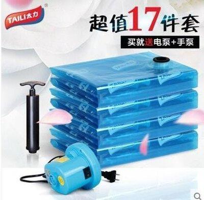 【優上】太力真空壓縮袋送電泵大號中號棉被抽真空袋衣物被子壓縮袋收納袋