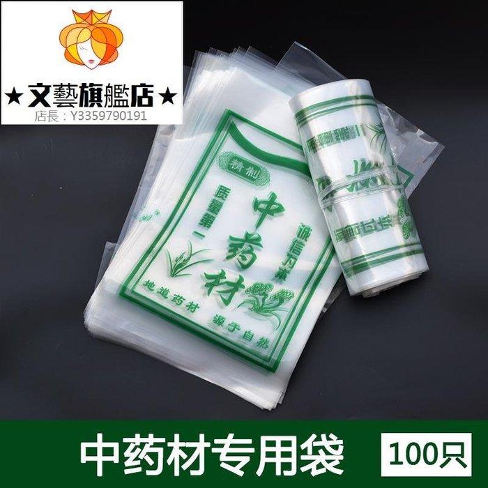 預售款-WYQJD-中材專用袋 道地材包裝袋塑料袋中草透明袋中片收納*優先推薦